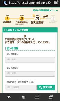 加入者登録場面