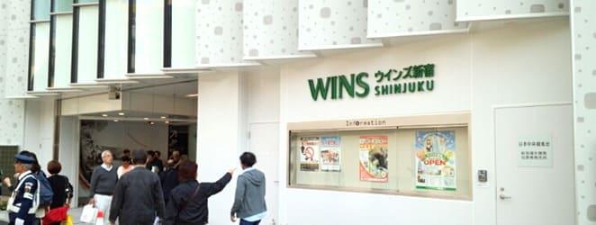 ウインズ新宿